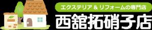 西舘拓硝子店ロゴ
